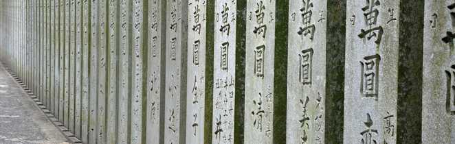 Pierre sculptée alignés au temple de Kompira, Shikoku, au Japon